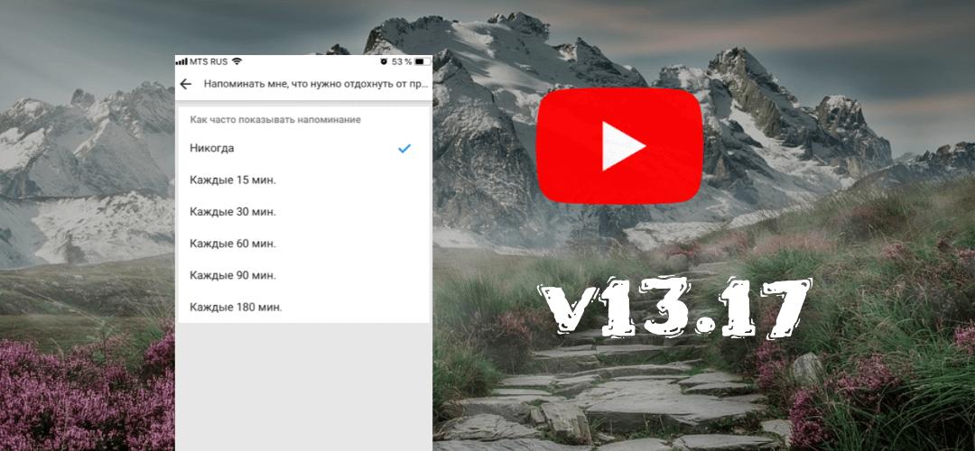 В мобильном приложении YouTube появились напоминания о перерыве в просмотре роликов