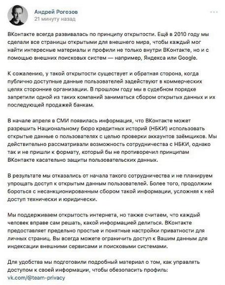 Организации и банки не будут получать информацию о пользователях «Вконтакте»