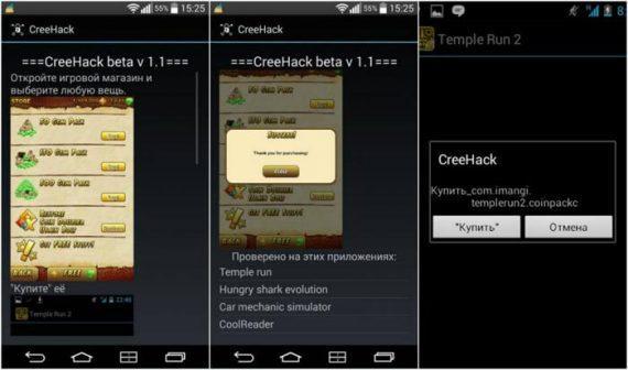 CreeHack (Крихак) Pro