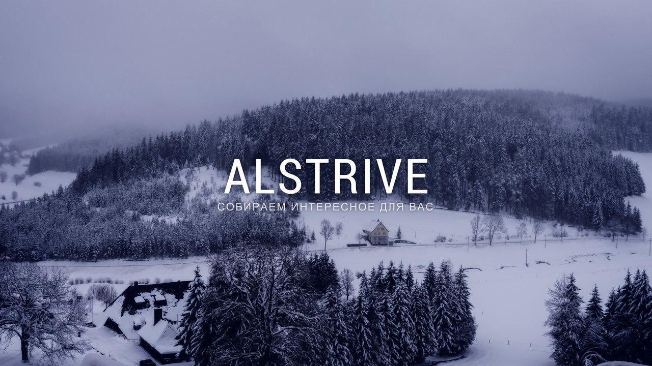 Старт! Запуск ALStrive #1.0