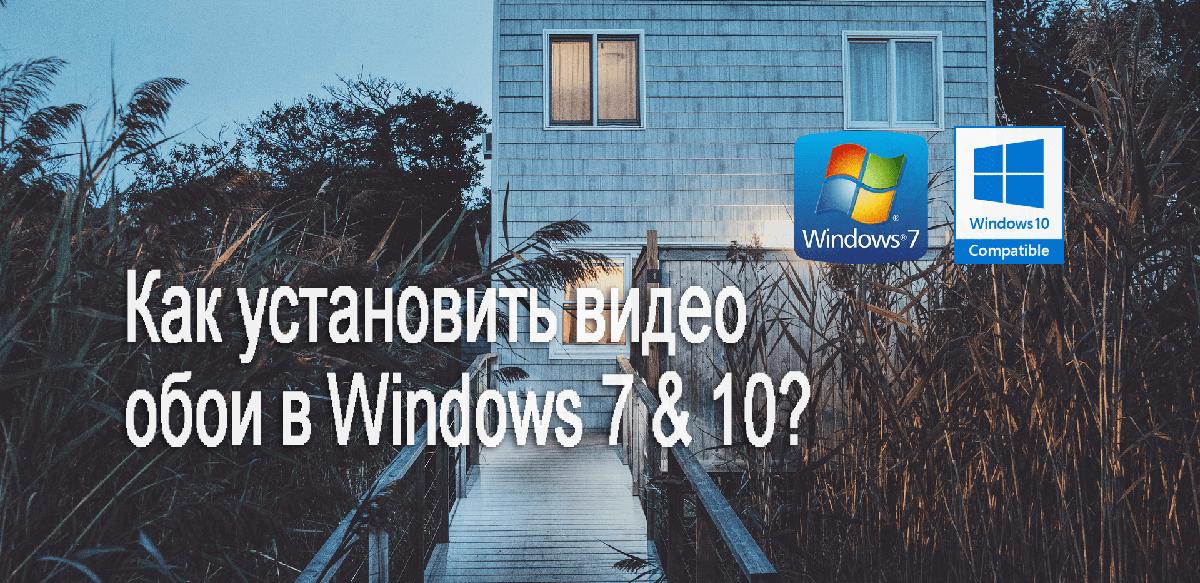 Как установить анимированные Видео обои на Windows 7 & 10?