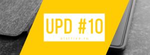 Обновление #10: Крупный летний сборник