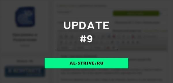 Обновление (№ 9): Пользователи и персональная страница