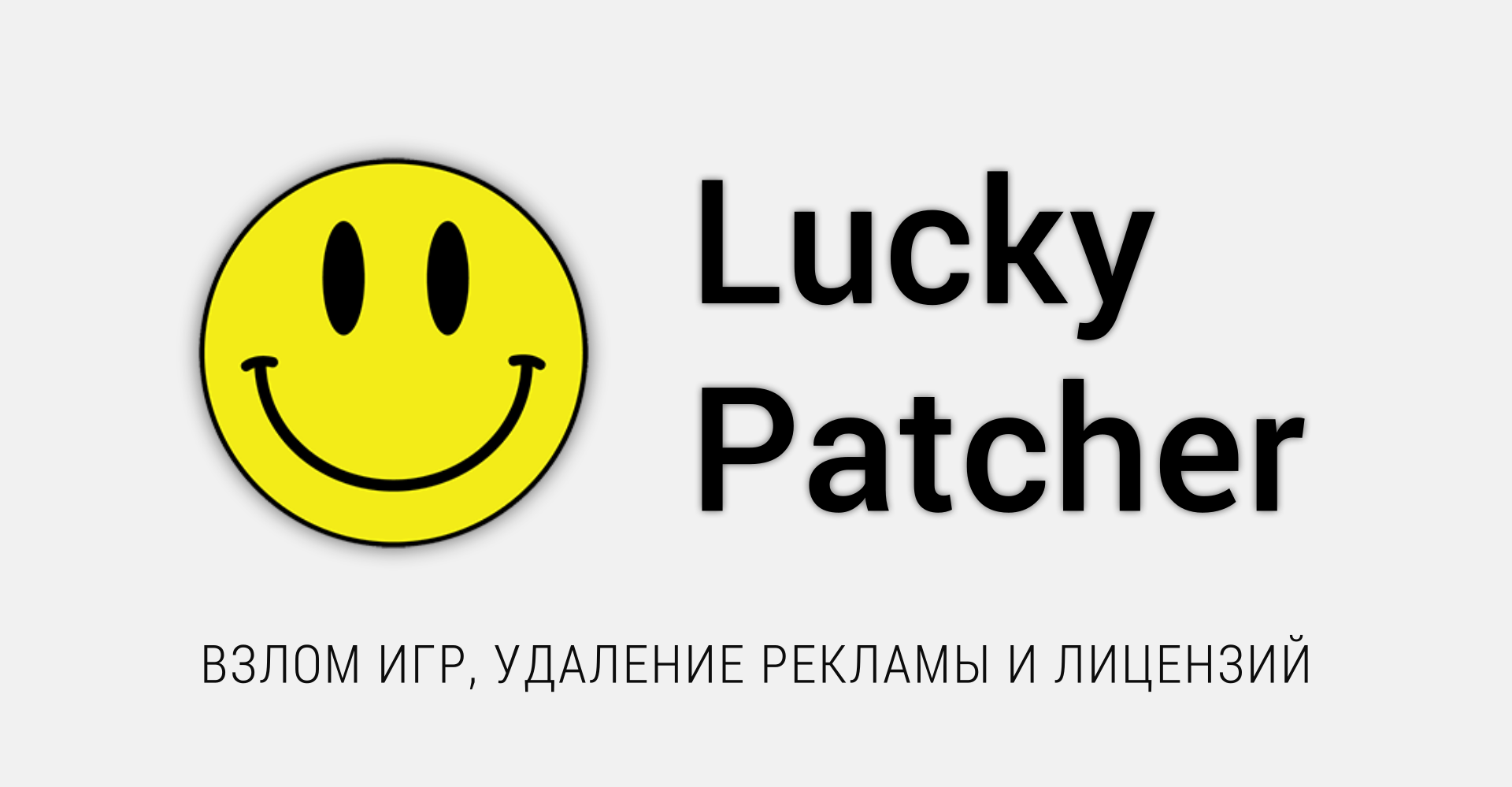 Lucky Patcher 7.1.6