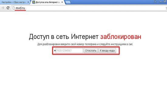 Вирус mvd.ru. Как от него избавиться?
