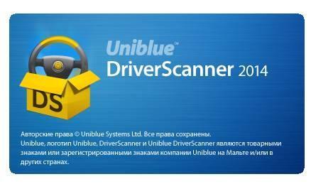 DriverScanner 2014