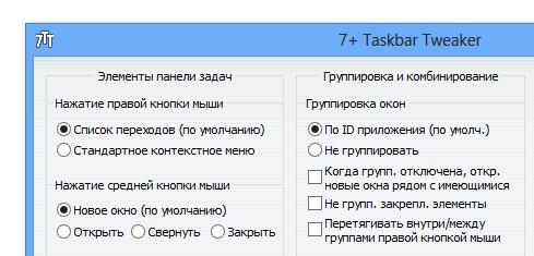7+ Taskbar Tweaker 5.3