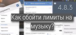 Как обойти лимиты ВКонтакте и сохранять музыку без ограничений