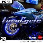 LocoCycle 2014