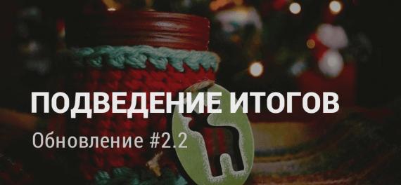 Подведение итогов 2018 года и новогоднее обновление #2.2