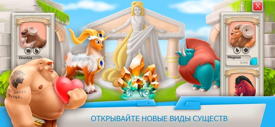 Legends Of Olympus: Город и Ферма Античной Греции