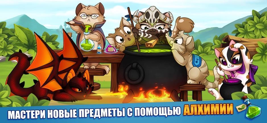 Castle Cats: Эпические квесты