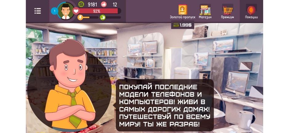 Хакер: симулятор жизни, смартфон, магнат, бомжара