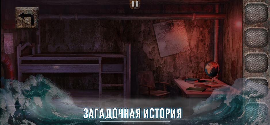 Корабль Призрак: Квест приключение