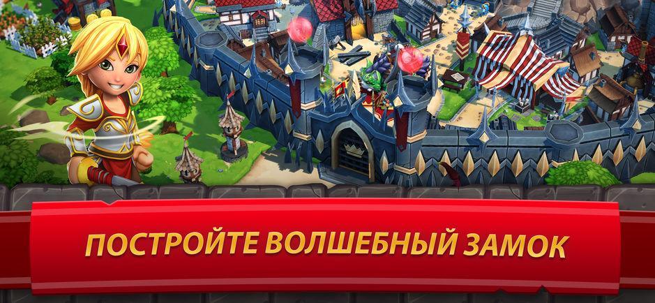 Royal Revolt 2: Стратегия, Королевство и Экшен