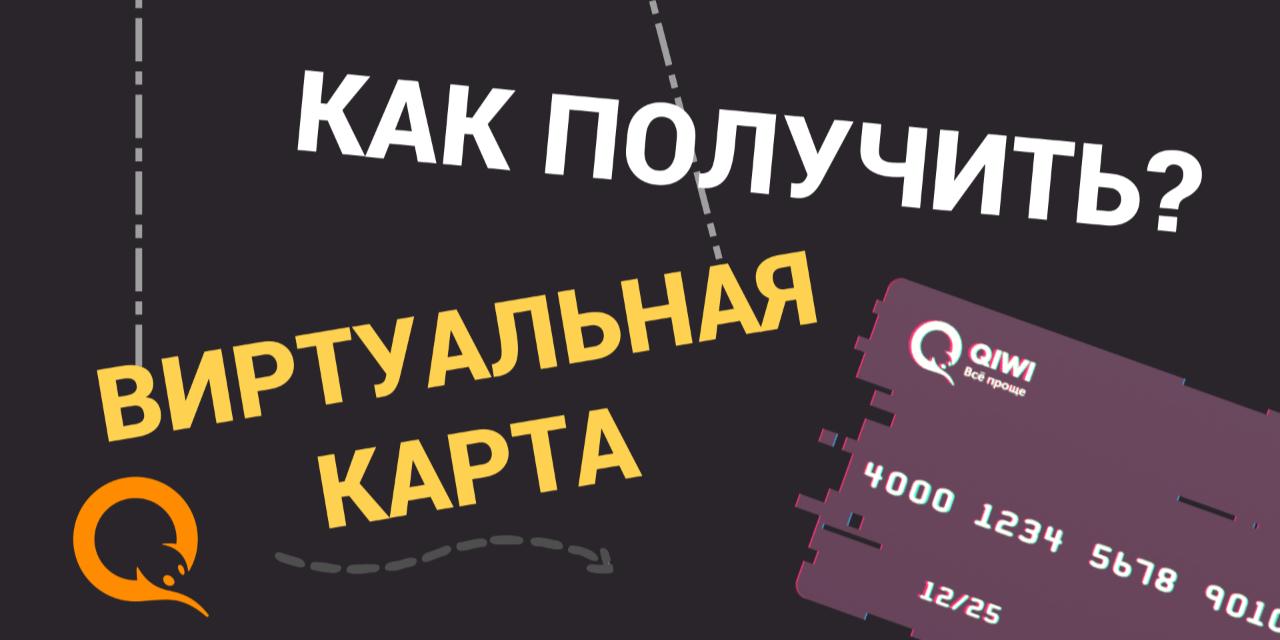 Как получить виртуальную карту QIWI? Короткая инструкция