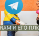 Преимущества Телеграмм и почему там стоит зарегистрироваться