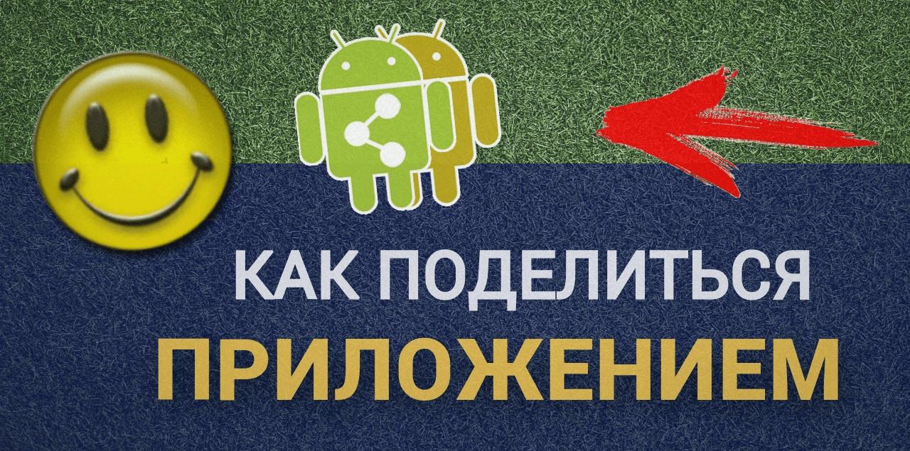 Как поделиться приложением на Android через Lucky Patcher и MyAppSharer