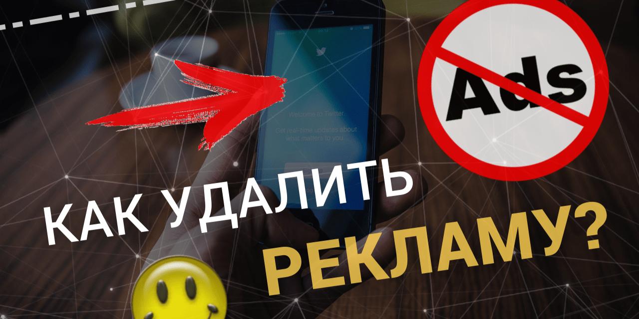 YouTube: Как вырезать рекламу из приложений на Android