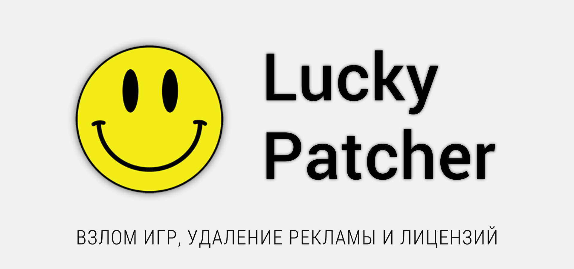 Lucky Patcher 8.1.4
