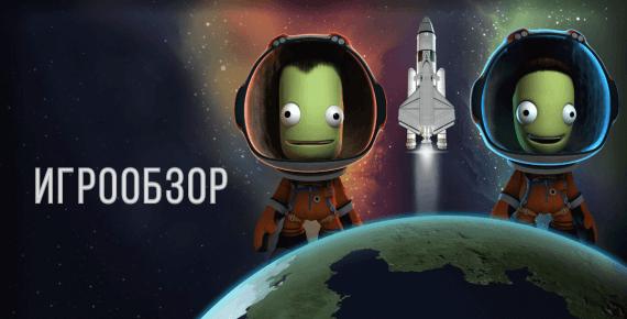 Игрообзор: реалистичный симулятор Kerbal Space Program