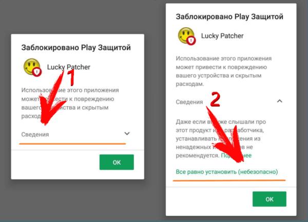 Почему не устанавливается Lucky Patcher? Последние изменения политики Play Market