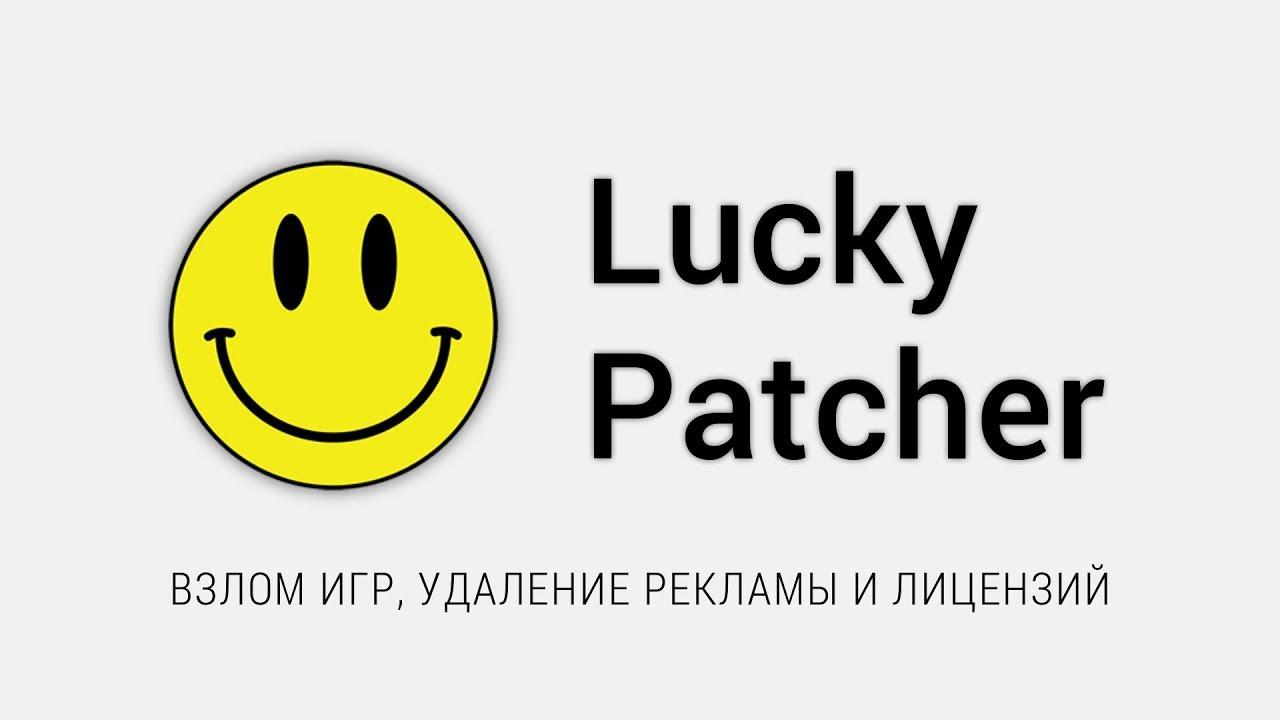 Lucky Patcher 8.6.1