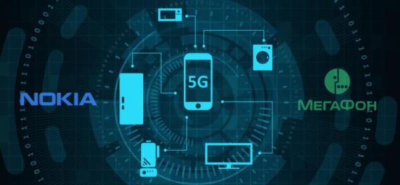 «Мегафон» совместно с Nokia взялись за развитие 5G сетей в России