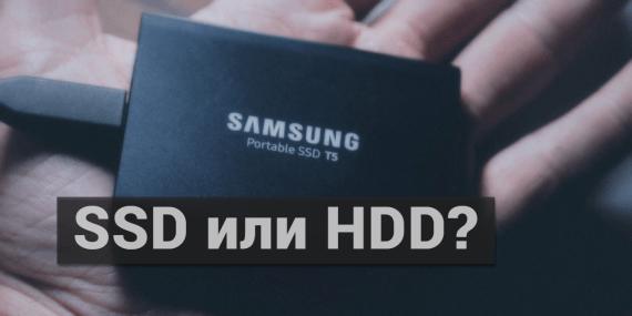 Почему твердотельные накопители SSD лучше HDD? Плюсы и минусы