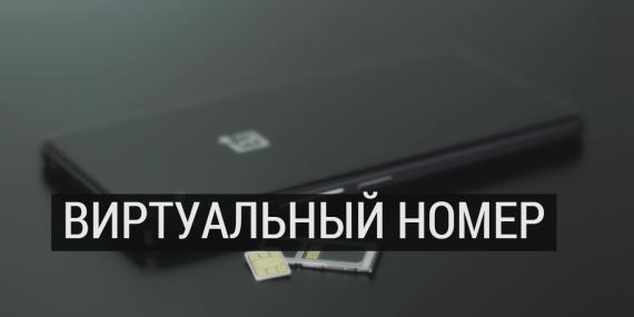 Зачем нужны мобильные виртуальные номера телефона?
