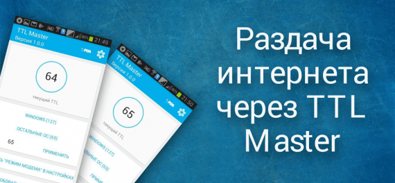 Бесплатная раздача интернета через TTL Master если сотовый оператор это запрещает