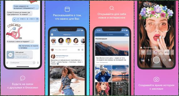 ВКонтакте (VK) — социальная сеть