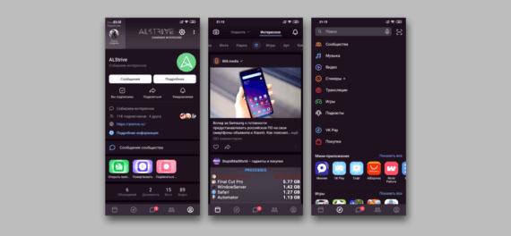 Социальная сеть ВКонтакте представила новый мобильный дизайн